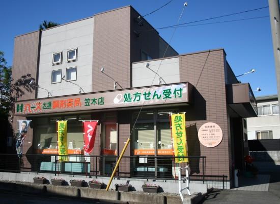 笠木店写真